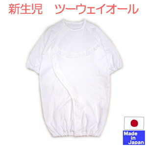 ◇日本製◇新生児 シンプル ツーウェイオール 綿100% サイズ50-70cm シンプルにそのままでも可愛い 50 60 70 白 カバーオール ロンパス まっしろ セレモニー 退院 ドレス ベビ