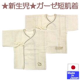 21886a7cd05a6 やわらか国産ガーゼ短肌着2枚組 (ワンポイント) 生成色 袋縫い 綿