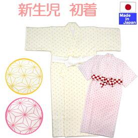◇日本製◇むかしむかしの初着です 麻の葉 新生児 ベビー 服 出産準備 綿100% サイズ50-60cm 表地スムース 裏地ガーゼ素材の合わせになっています。ツーウェイオールがない時代に着せていた、赤ちゃんの服です 肌着の上に着ます。昔ながらの 産着 うぶぎ