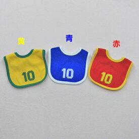 サッカー パイル スタイ 日本製【あす楽対応商品】 背番号 10 よだれかけ ビブ 日本代表 新生児 ベビー 服 背番号 10番 応援 グッズ
