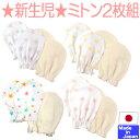 ★日本製★新生児ミトン2P (フライス・星柄/ハート柄+パイルクリーム) 綿100% 日本製