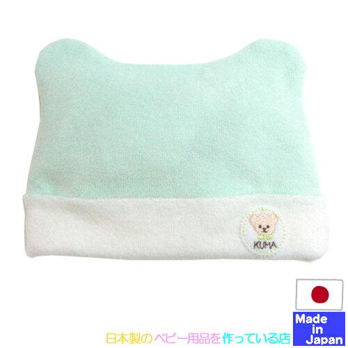 ★日本製★新生児ベビー帽子やわらかパイル(刺繍くまちゃん)綿100%春夏秋冬オールシーズン