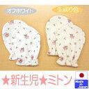 ★日本製★新生児用ミトン1組 (バラの花柄) 綿100% 新生児 フリーサイズ フライス
