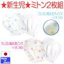 ★日本製★新生児ミトン2P (クレヨン風水玉柄+無地オフ白) 綿100% 日本製