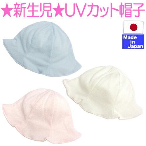 メッシュ素材の UVカット 帽子 リバーシブル チューリップ ハット 42〜44cm 日本製 薄手 赤ちゃん 日よけ 新生児 帽子 ベビー 紫外線 uvカット帽子  裏パイル綿 100% uvカット ベビー 送料無料