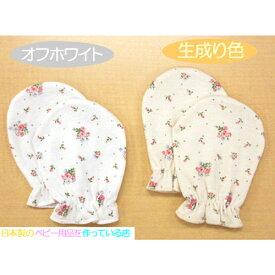 ◇日本製◇新生児用 ミトン 1組 (バラの花柄) 綿100% 新生児 フリーサイズ フライス かわいい ピンク 花柄