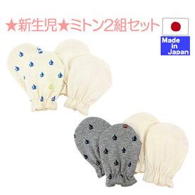 ◇日本製◇ ミトン2P (生成り無地+ヨット柄) 綿100% 日本製 新生児 送料無料 ベビー 赤ちゃん ミトン 手袋 オールシーズン 出産準備