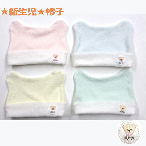 ★日本製★新生児ベビー帽子パイル(刺繍くまちゃん)綿100%