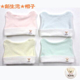 f5b12956823c0 日本製◇ 新生児ベビー帽子やわらかパイル(刺繍くまちゃん) 綿100