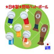 ◇日本製◇野球ボール・バットガラガラ野球ボールガラガラ日本製鈴入りおもちゃバット