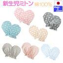 ◇日本製◇新生児ミトン (接結ニット) 綿100% 日本製 ボーダー 水玉 ドット