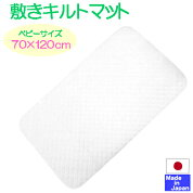 ◇日本製◇スムース敷きベッドパッド(サイズ70×120cm)ベビーベッド敷きパッド春夏秋冬綿100%