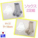 ◇日本製◇ のびのびベビーソックス 2足組 日本製 新生児 9〜14cm 赤ちゃん 靴下 ボーダー セット 滑り止め おでかけ ハイソックス