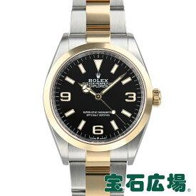 ロレックス ROLEX エクスプローラー 124273【新品】メンズ 腕時計 送料無料