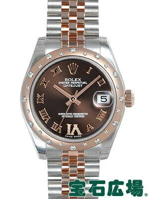 ロレックス デイトジャスト 178341【新品】【ユニセックス】【腕時計】【送料・代引手数料無料】