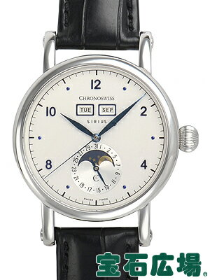 クロノスイス シリウストリプルデイト CH9343CB【新品】【メンズ】【腕時計】【送料・代引手数料無料】