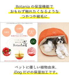 IDOG&ICAT Botania かくれんぼクッション Mサイズ 各6色 アイドッグクッション ソファ 犬・猫 ベッド【ゆうパック発送】