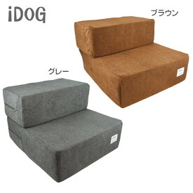 iDog たためるiStep 2段 ファブリック レギュラータイプ 2色 アイドッグ階段・ステップ 犬・猫 【ゆうパック発送】