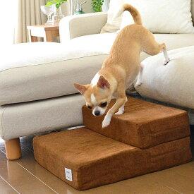 iDog たためるiStep 2段 ファブリック ロータイプ 2色 アイドッグ階段・ステップ 犬・猫 【ゆうパック発送】