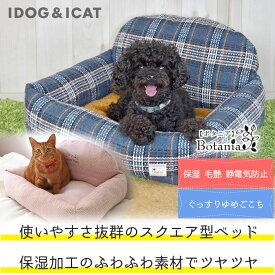 IDOG&ICAT Botania レストベッド アイドッグ4色 アイドッグbotania 犬・猫