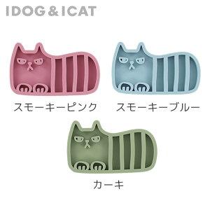 iCat UTTORAJI 夢心地なマッサージブラシ しまネコ【スモーキーピンク/スモーキーブルー/カーキ】 【 ブラシ 】犬・猫用ブラシ シリコン 低刺激