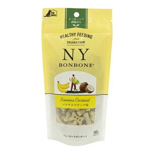 【NEW】ニューヨークボンボーン バナナココナッツ味 100g オーガニック 小麦粉不使用 犬用 おやつ クッキー ビスケット バナナ ココナッツ