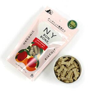 【NEW】ニューヨーク ボンボーン アップルチェダー80g オーガニック 小麦粉不使用 犬用 おやつ クッキー ビスケット