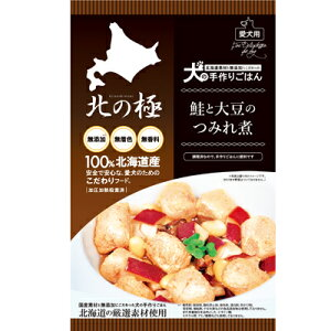 北の極 犬の手作りごはん 鮭と大豆のつみれ煮【国産】【ゆうパケット発送】