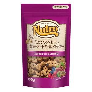 ニュートロ ミックスベリー入り 玄米・オートミール クッキー 100g 自然素材100%【ゆうパケット発送】