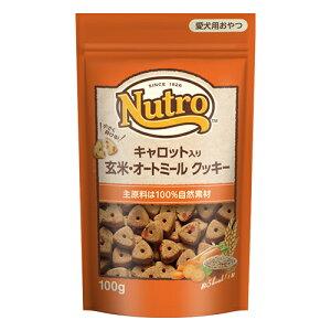 ニュートロ キャロット入り 玄米・オートミール クッキー 100g 自然素材100%【ゆうパケット発送】