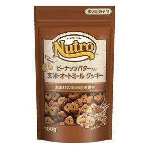 ニュートロ ピーナッツバター入り 玄米・オートミール クッキー 100g 自然素材100%【ゆうパケット発送】