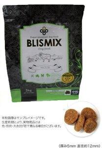 BLISMIX ブリスミックス犬用 ラム 中粒【おまけ付き】 3kg 穀物不使用 アガリクス グルコサミン ココンドロイチン【ゆうパック発送】