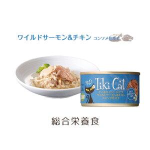 ティキキャットルアウ ワイルドサーモン&チキン コンソメ仕立て【全米で大ヒット】【総合栄養食】
