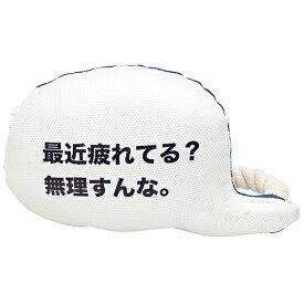 メッセージロープトイ2 最近疲れてる 【送料無料】