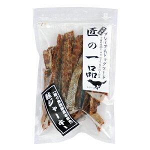匠の一品 鮭ジャーキー 150g 犬用 おやつ 無添加 国産【送料無料】