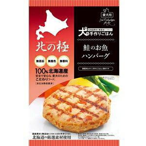 北の極 鮭のお魚ハンバーグ 50g 【送料無料】
