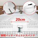 ベッド すきまパッド ベッド マットレスバンド マットレス 固定 スペーサー 2台用 連結 すきま防止 マットレスベルト ベッド隙間 対策 ズレ 防ぐ ファミリーサイズ スキマスペーサー ファミリーマットレス 隙間スペーサー 広幅 20cm