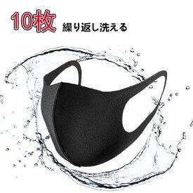 10枚セット マスク 洗える 黒 立体 ウレタンマスク 黒 大人用 3D 繰り返し使える 伸縮性 洗えるマスク通勤 咳 おしゃれ フィット 耳が痛くならない 男女兼用 ブラック ホワイト グレー ますく 在庫あり