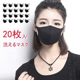 20枚セット マスク 洗える 黒 立体 ウレタンマスク 黒 大人用 3D 繰り返し使える 伸縮性 洗えるマスク通勤 咳 おしゃれ フィット 耳が痛くならない 男女兼用 ブラック ホワイト グレー ますく