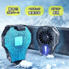 スマホ 冷却ファン スマホ散熱器 発熱対策 冷却クーラー 荒野行動 PUBG Mobile 氷陶磁冷感シート搭載 冷却ラジエーター USB充電式 伸縮式クリップ 散熱効果抜群 静音 小型 iPhone Android 対応 ペルチェ素子