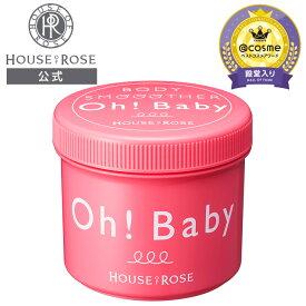 ボディ スムーザー N 570g 【ハウスオブローゼ 公式】[ボディスクラブ ボディスムーザー 角質 ザラつき ごわつき マッサージ つるつる すべすべ 温泉水 オーベイビー Oh!Baby HOUSE OF ROSE]