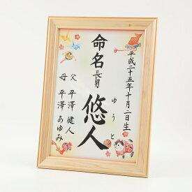 命名書 毛筆手書き 宝尽くし 日本製木製ヒノキ額入り【 命名紙 A4サイズ 木製額 出産祝い ベビーギフト おじいちゃん おばあちゃんへ 】 師範が心を込めて代筆いたします 【命名書専門店 萌舟 】