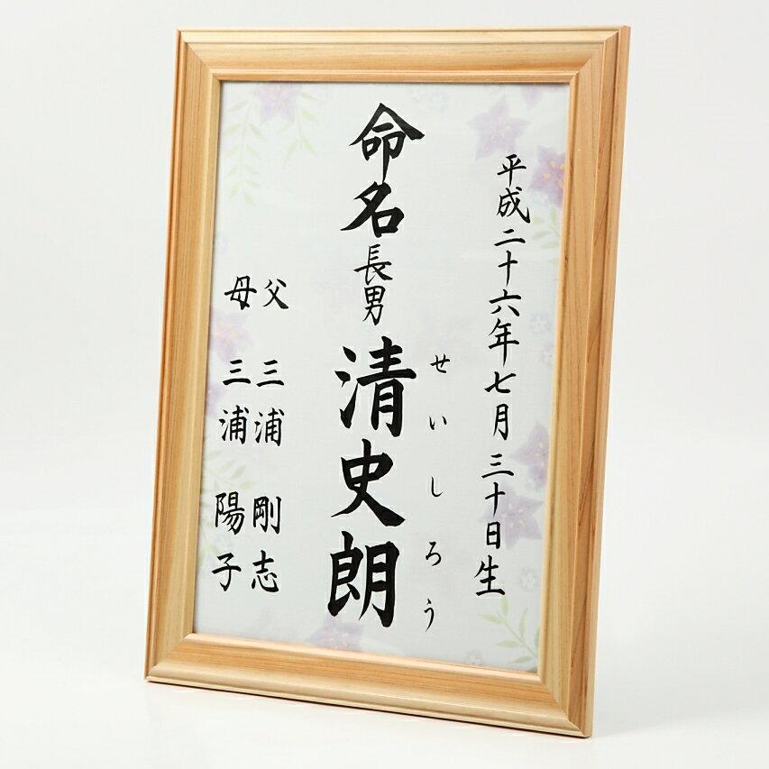 毛筆手書き 命名書 ききょう 日本製木製ヒノキ額入り【 命名紙 桔梗  夏 秋 A4サイズ 木製額 出産祝い ベビーギフト おじいちゃん おばあちゃんへ 】 師範が心を込めて代筆いたします 【命名書専門店 萌舟 】