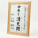 毛筆手書き 命名書 ききょう 日本製木製ヒノキ額入り【 命名紙 桔梗  夏 秋 A4サイズ 木製額 出産祝い ベビー…