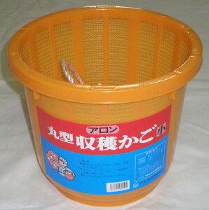 アロン 丸型収穫かご 小 (ひも付)