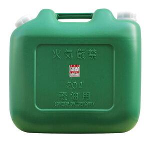 ヒシエス 軽油缶 ワイド 20L (消防法適合品)ノズル付(国産品)