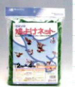 鳩よけネット 2×4m