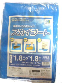 日本マタイ 作業シート  スカイシート1.8×1.8 #3000