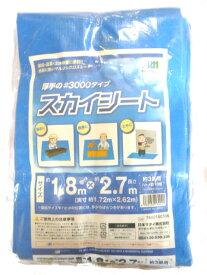 日本マタイ 作業シート  スカイシート1.8×2.7 #3000