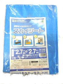 日本マタイ 作業シート  スカイシート2.7×2.7 #3000